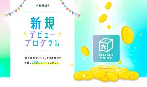 松井証券 株 おすすめ