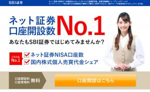 SBI証券 口座