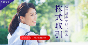 松井証券 口座