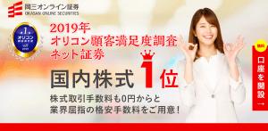 岡三オンライン証券 口座